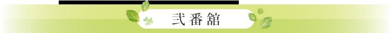 """""""弐番舘"""""""